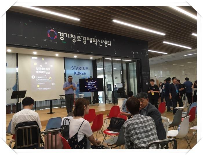 경기창조경제혁신센터