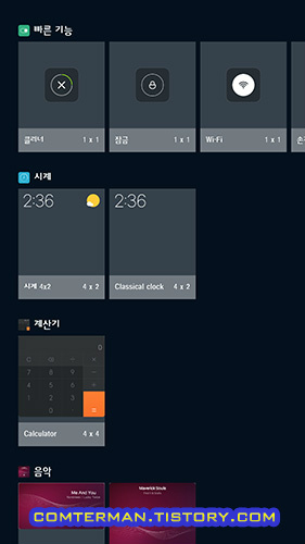 MIUI9 위젯 설정 화면