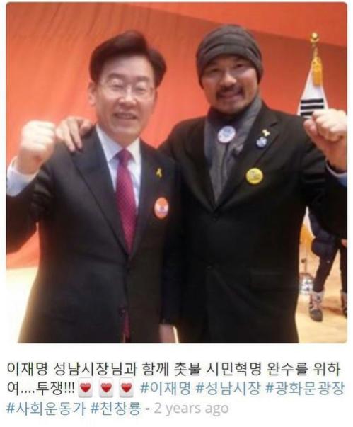 김경수 백색테러한 유튜버, 손가혁 출신 천창룡과 이재명 녹취 동영상