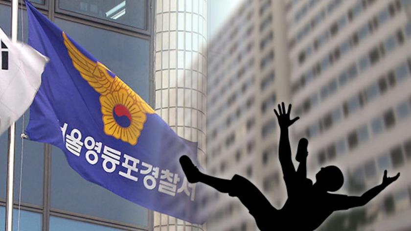 서울 영등포구 아파트에서 일가족 3명 연달아 투신…아버지 잠적