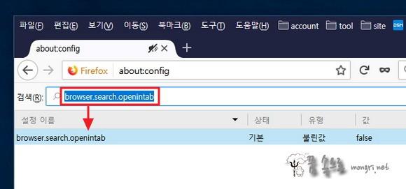 주소 창 검색 새 탭 열기 browser.search.openintab