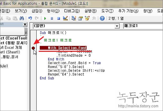 엑셀 Excel 매크로 소스 디버깅으로 결과 확인하는 방법