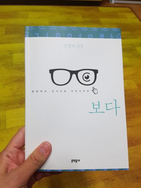 """김영하 산문 <보다> : 첫번째 글 """"시간 도둑""""에 공감하다"""