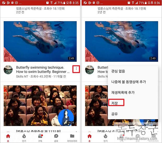 유튜브 레드 유료 결제 후 스마트폰에 동영상 다운로드 하는 방법
