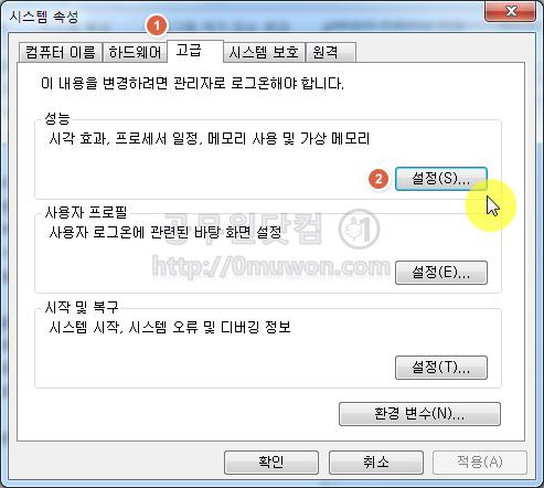시스템속성-성능-설정 클릭