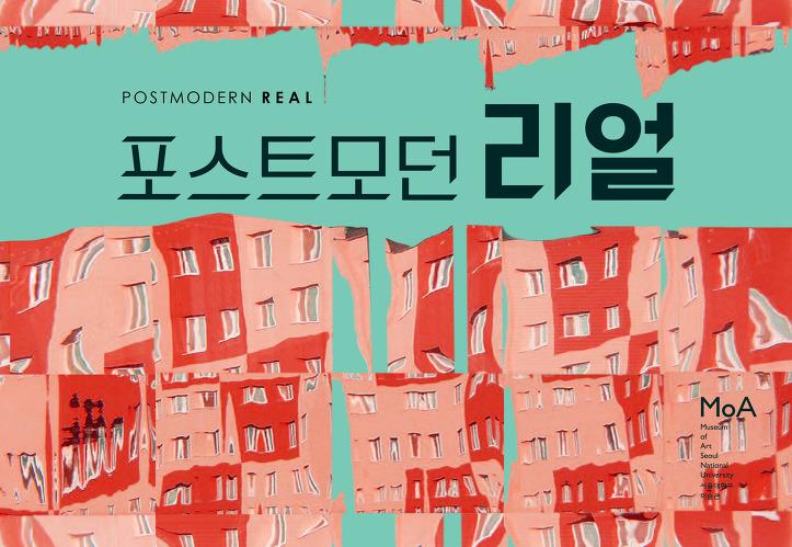 포스트모던 리얼 Postmodern Real