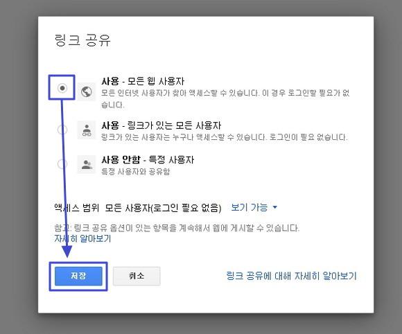 링크 공유, 사용 - 모든 웹 사용자