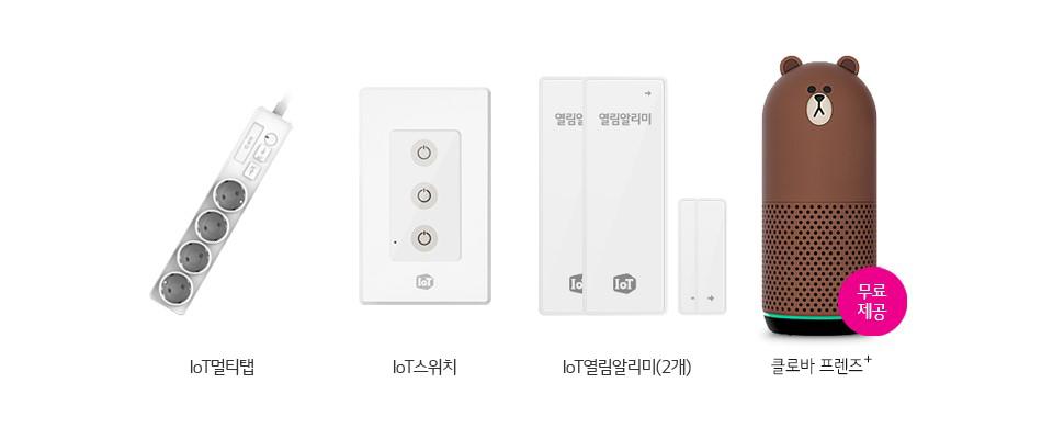 IoT멀티탭, IoT스위치, IoT열림알리미