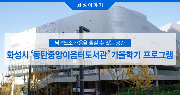 '동탄중앙이음터도서관' 가을학기 수업