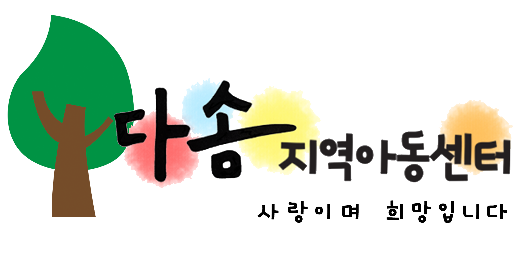 다솜지역아동센터_logo
