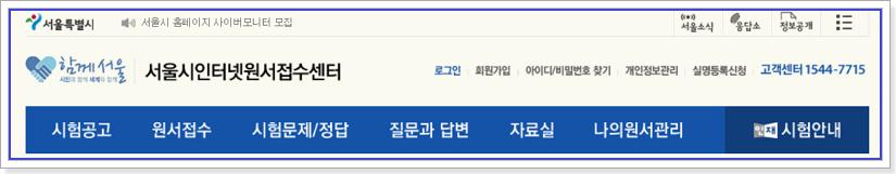 서울시인터넷원서접수센터