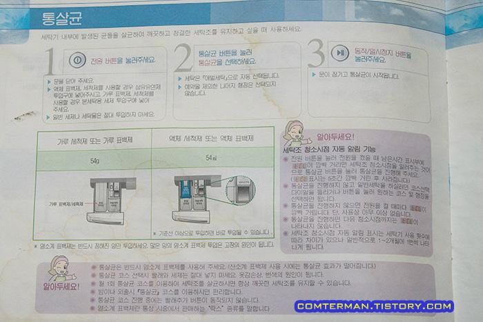 LG 트롬 세탁기 매뉴얼 통살균