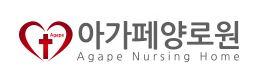 아가페실비양로시설_logo