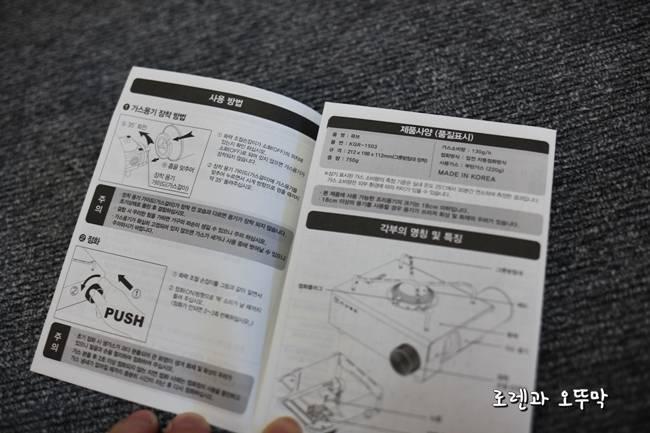 휴대용 가스 버너 '코베아 큐브 우드웨어' 조립기4