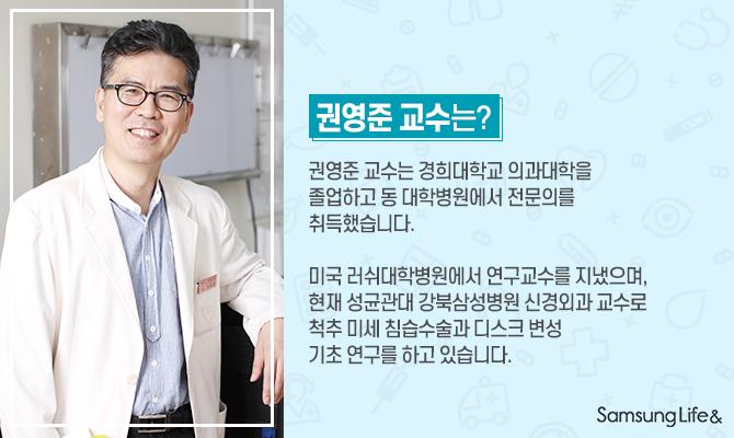 권영준 교수는 경희대학교 의과대학을 졸업하고 동 대학병원에서 전문의를 취득했습니다
