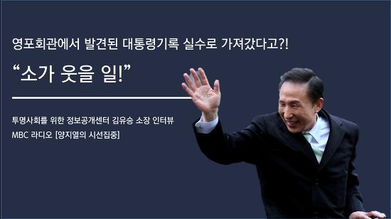 """""""MB 측, 대통령기록물이 실수로 옮겨졌다? 소가 웃을 일"""""""