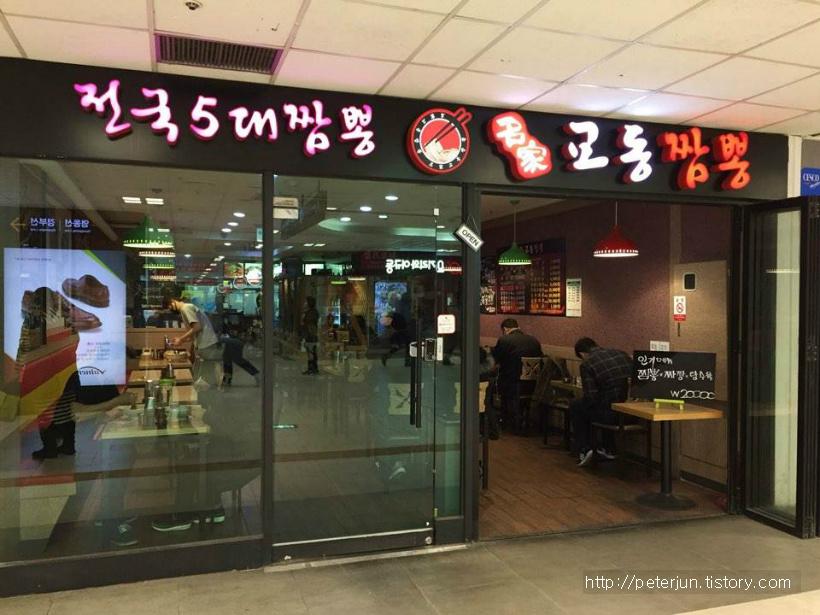 고속터미널 맛집 교동짬뽕