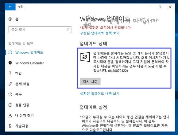 윈도우10 업데이트 오류 0x80070422