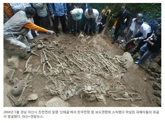 '버림받은 인권' 한국전쟁 민간인 학살 희생자들