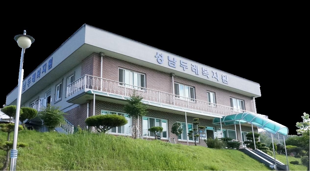 성남두레복지원 상세사진