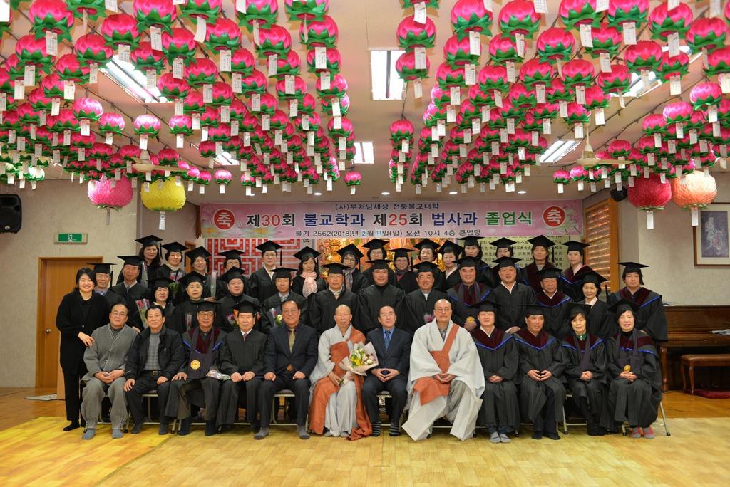 전북불교대학 졸업식 봉행