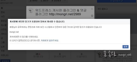 페이스북 페이지, 게시물에 차단된 링크가 포함되어 있어서 게시할 수 없습니다