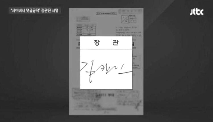 김관진이 최종 결재한 사이버사령부 '댓글공작' 문건을 보도 안 한 방송사들 - 뭣이 중헌디?