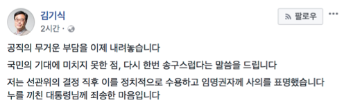 김기식 금융감독원장 오늘자 페이스북, 역대급 반격이 시작됐다