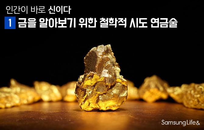 인간이 바로 신이다. 금을 알아보기 위한 철학적 시도 연금술