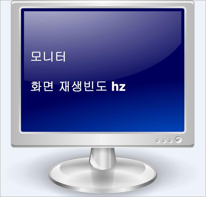 모니터 화면 재생빈도 hz, 컴퓨터 모니터 선명도향상