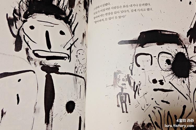 그림책_달려토토
