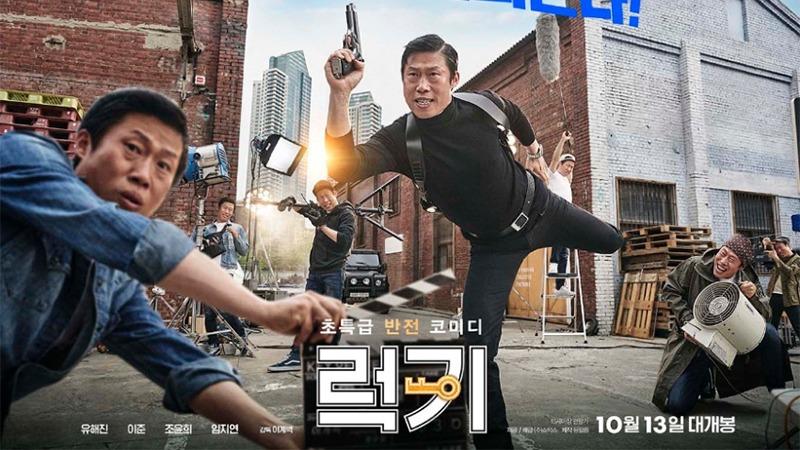 사진: 영화의 포스터. 살인청부업자와 무명 배우의 이야기가 줄거리다.