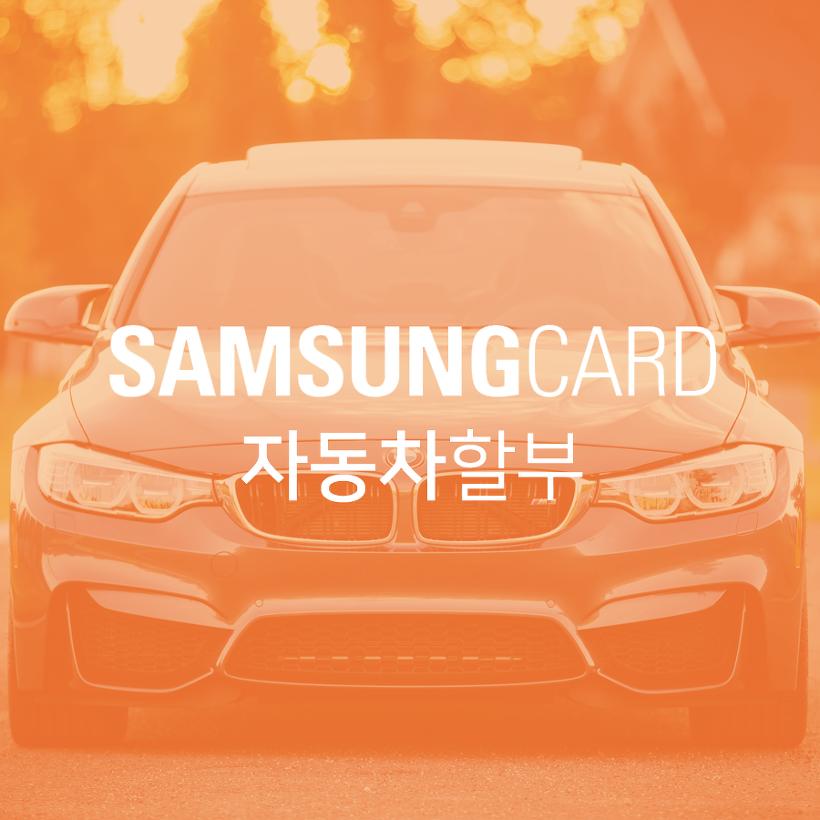 삼성카드 자동차할부 기간별 금리 조회하는 방법!