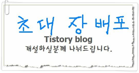 티스토리 블로그 개설용 초대장