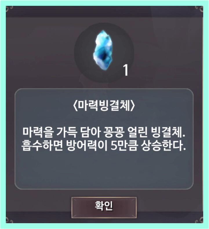 마녀의 샘3 마력빙결체