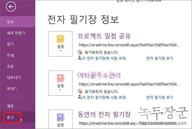 원노트 OneNote 새로운 자신만의 리본 메뉴 추가하는 방법