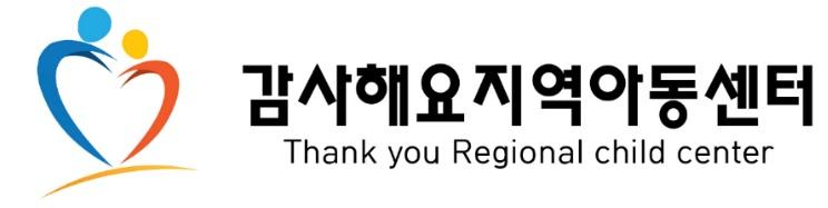 감사해요지역아동센터_logo