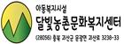 달빛농촌문화복지센터_logo