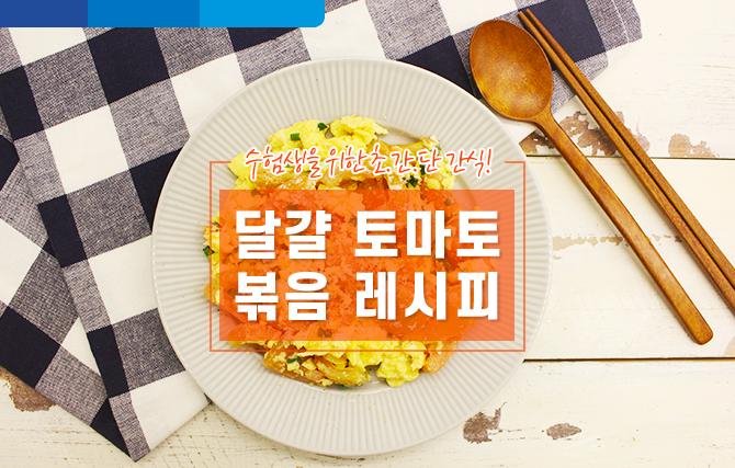 수험생을 위한 초간단 간식! 달걀 토마토 볶음 레시피