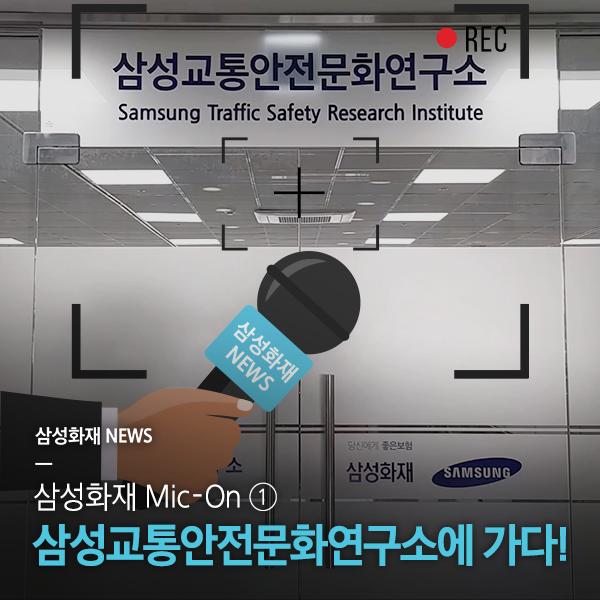 삼성화재 NEWS :: #1. 삼성교통안전문화연구소에 가다!