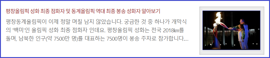 평창올림픽 성화 최종점화자 및 역대 점화자