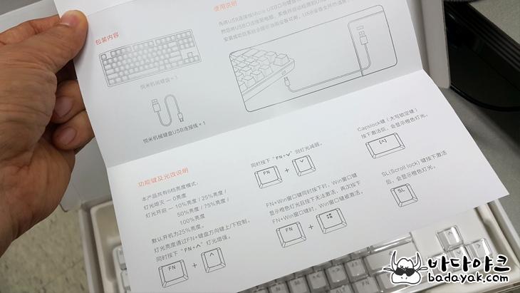 샤오미 텐키리스 적축 기계식 키보드 사용 후기