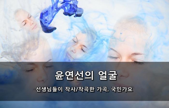 윤연선의 얼굴 - 선생님들이 작사/작곡한 가곡, 국민가요
