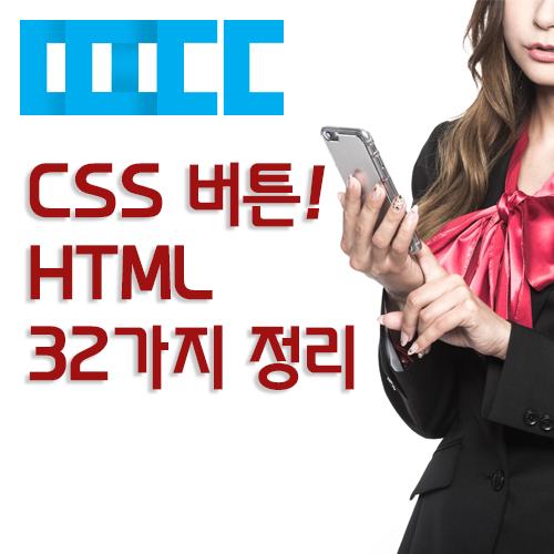 홈페이지 블로그를 아름답게 꾸며주는 CSS 버튼! HTML 32가지 정리모음