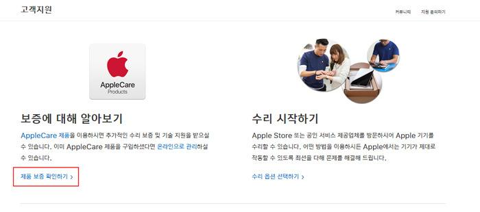 애플 홈페이지 > 고객지원