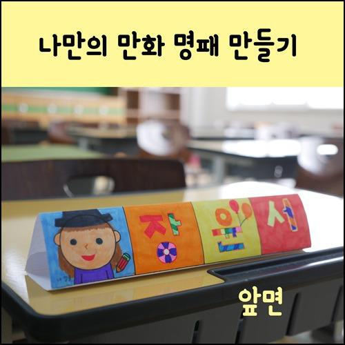 [학기초 소개] 만화 명패 만들기