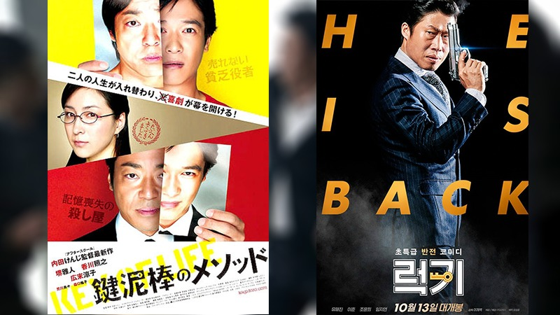 사진: 리메이크된 일본 영화 열쇠도둑의 방법 포스터와 럭키 포스터.