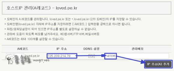 호스트 IP 관리(A레코드) IP 주소 설정