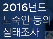 2016년 노숙인 등의 실태조사 연구용역 보고서