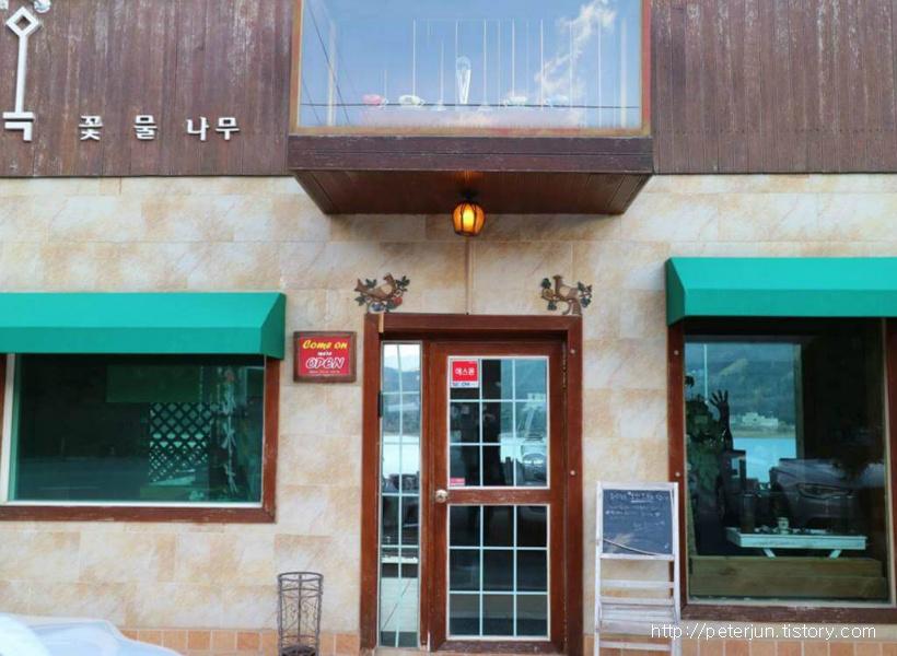 남양주 화수목 카페